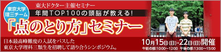 東京大学理三チーム「点のとり方」セミナー