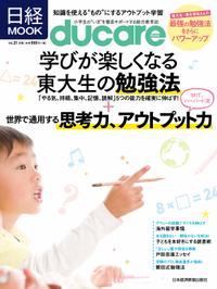 日経ducare 2014 Vol.21 [秋]号特集